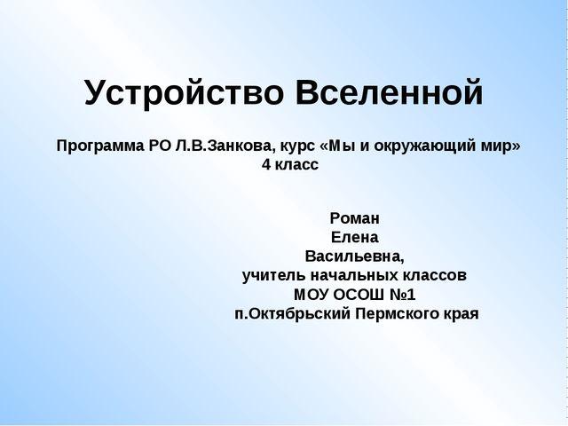 Устройство Вселенной Роман Елена Васильевна, учитель начальных классов МОУ ОС...
