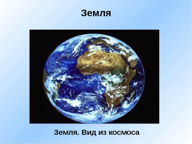 Земля Земля. Вид из космоса