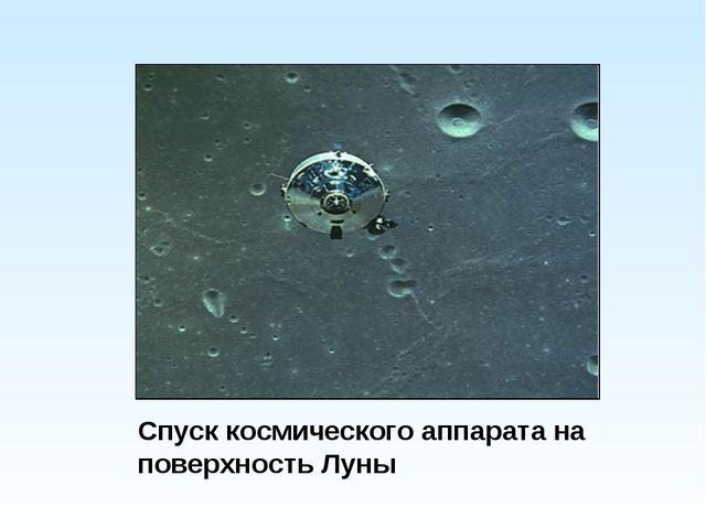 Спуск космического аппарата на поверхность Луны