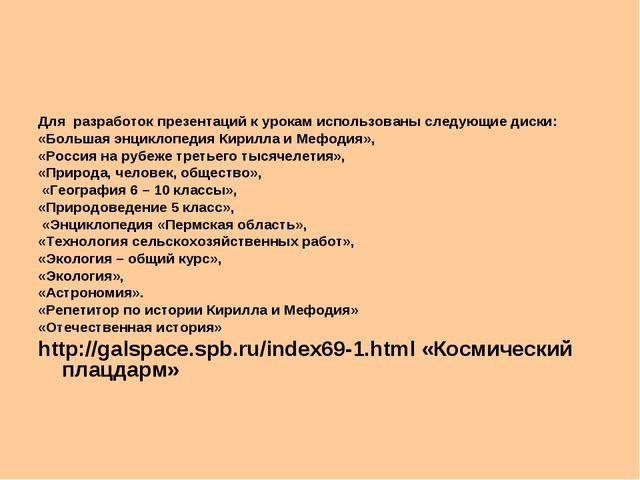 Для разработок презентаций к урокам использованы следующие диски: «Большая эн...