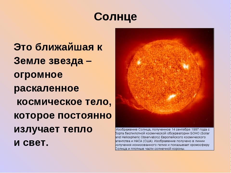 Солнце Это ближайшая к Земле звезда – огромное раскаленное космическое тело,...