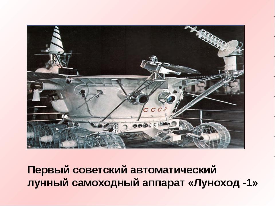 Первый советский автоматический лунный самоходный аппарат «Луноход -1»