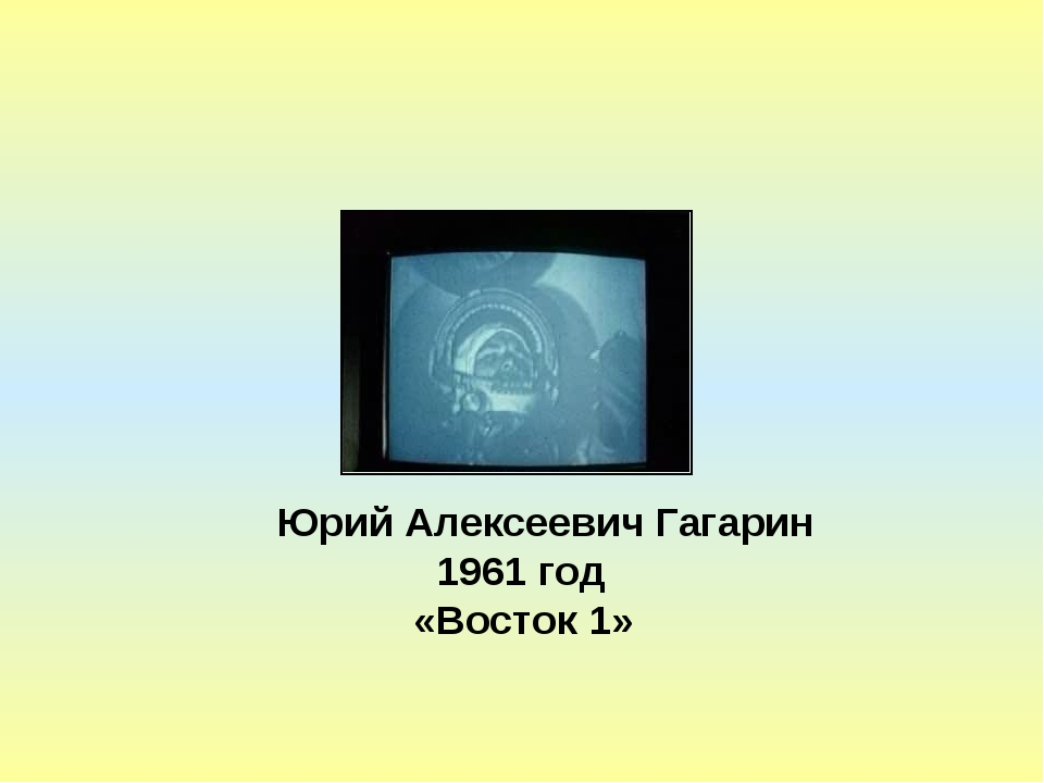 Юрий Алексеевич Гагарин 1961 год «Восток 1»