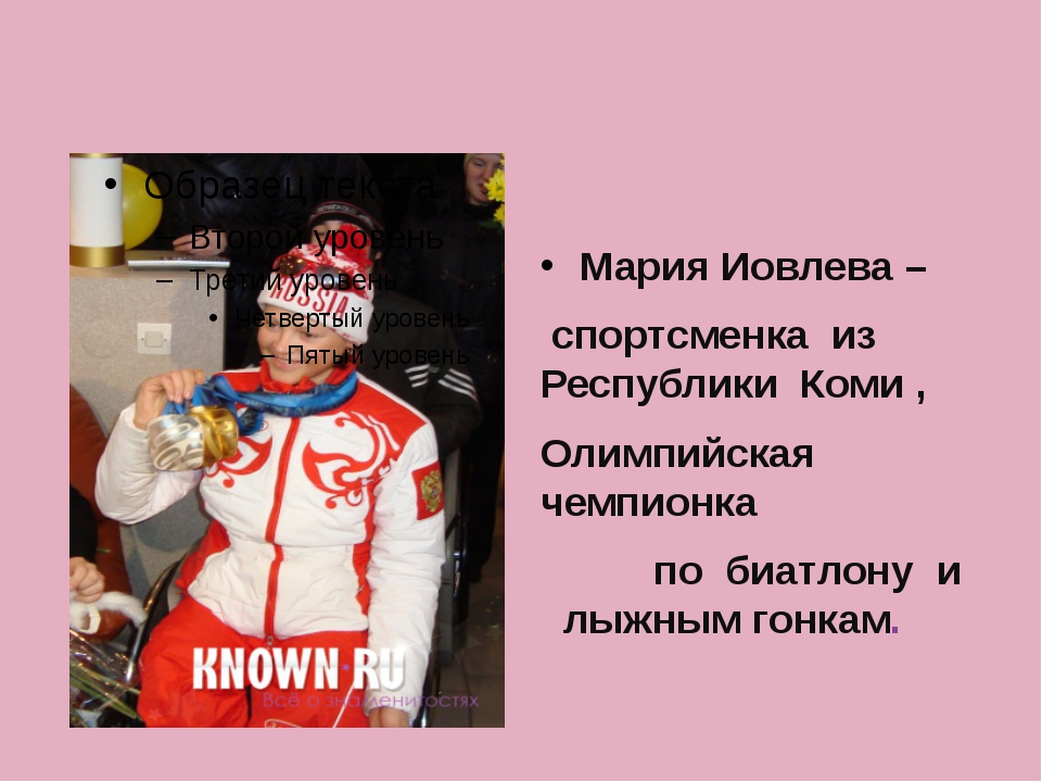 Мария Иовлева – спортсменка из Республики Коми , Олимпийская чемпионка по би...