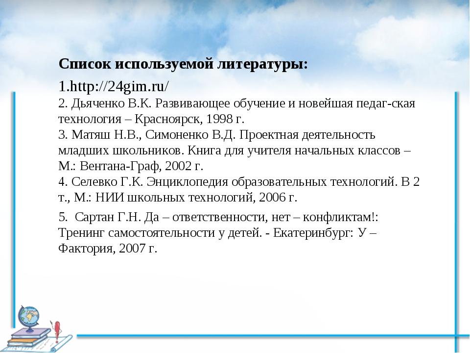 Список используемой литературы: 1.http://24gim.ru/ 2. Дьяченко В.К. Развивающ...