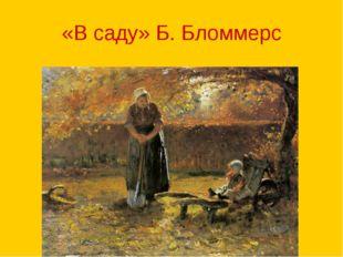 «В саду» Б. Бломмерс