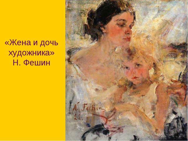 «Жена и дочь художника» Н. Фешин