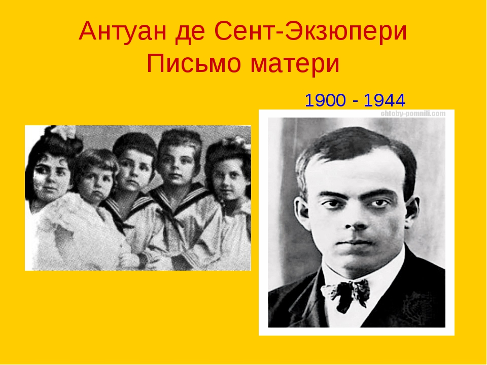 Антуан де Сент-Экзюпери Письмо матери 1900 - 1944