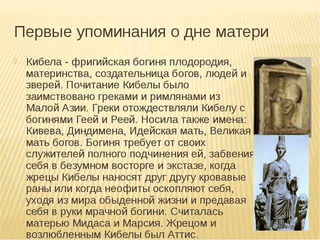 Первые упоминания о дне матери Кибела - фригийская богиня плодородия, материн...