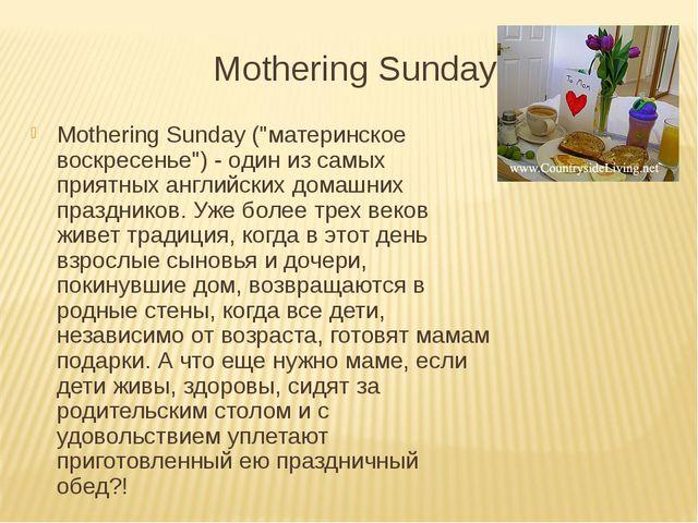 """Mothering Sunday Mothering Sunday (""""материнское воскресенье"""") - один из самых..."""