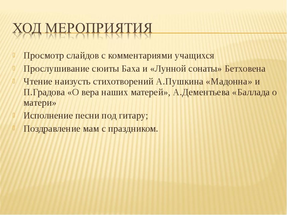 Просмотр слайдов с комментариями учащихся Прослушивание сюиты Баха и «Лунной...