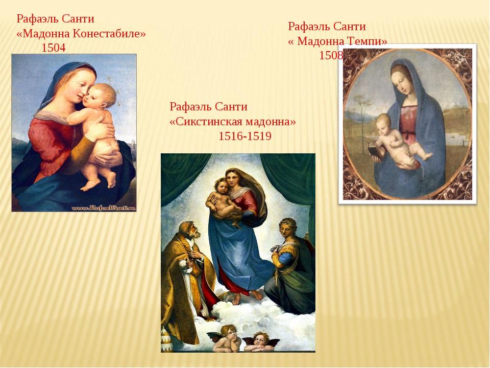 Рафаэль Санти «Мадонна Конестабиле» 1504 Рафаэль Санти « Мадонна Темпи» 1508...