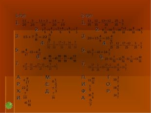 1-топ2-топ 1. 2. 3. 4. 5. 6. 7. А. М. Р. Е. Х. Д. И. 1. 2. 3. 4. 5. 6. 7. П