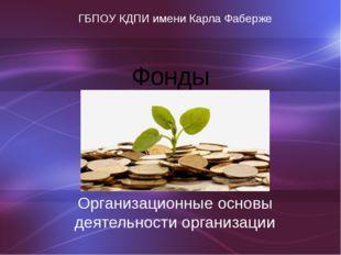 Фонды Организационные основы деятельности организации ГБПОУ КДПИ имени Карла