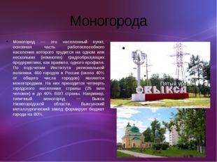 Моногорода Моногород — это населенный пункт, основная часть работоспособного