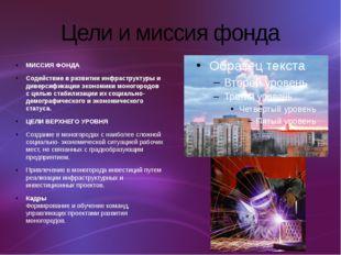 Цели и миссия фонда МИССИЯ ФОНДА Содействие в развитии инфраструктуры и дивер