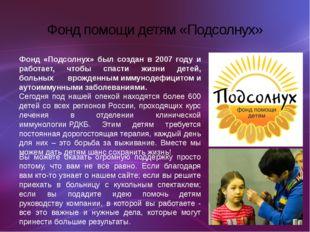 Фонд помощи детям «Подсолнух» Фонд «Подсолнух» был создан в 2007 году и работ