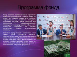 Программа фонда Фонд развития промышленности принимает заявки на предоставлен