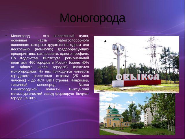 Моногорода Моногород — это населенный пункт, основная часть работоспособного...