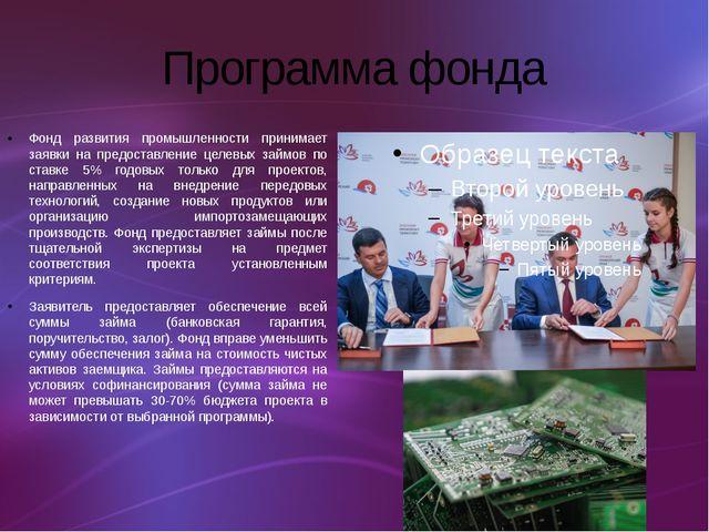 Программа фонда Фонд развития промышленности принимает заявки на предоставлен...