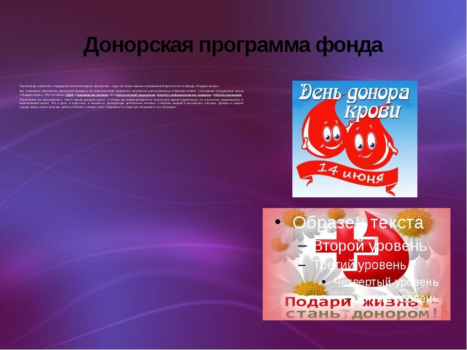 Донорская программа фонда Пропаганда, развитие и поддержка безвозмездного дон...