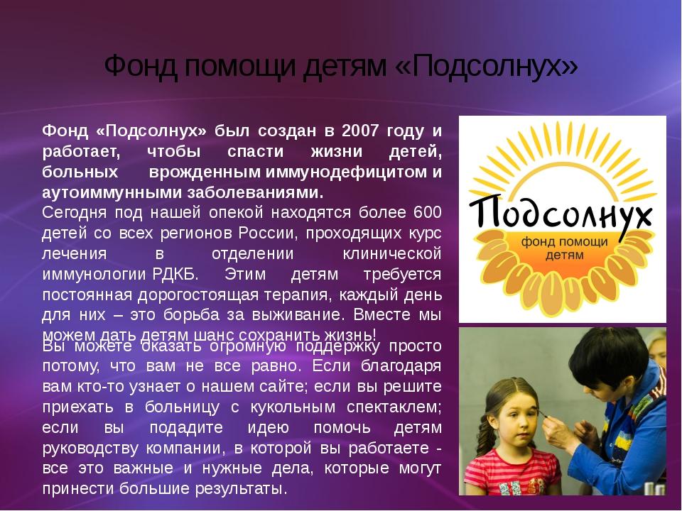 Фонд помощи детям «Подсолнух» Фонд «Подсолнух» был создан в 2007 году и работ...
