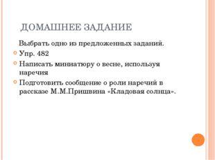 ДОМАШНЕЕ ЗАДАНИЕ Выбрать одно из предложенных заданий. Упр. 482 Написать мин