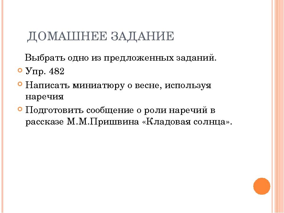 ДОМАШНЕЕ ЗАДАНИЕ Выбрать одно из предложенных заданий. Упр. 482 Написать мин...