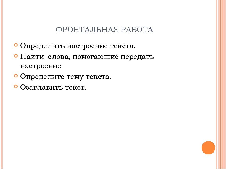 ФРОНТАЛЬНАЯ РАБОТА Определить настроение текста. Найти слова, помогающие пер...