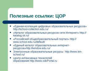 Полезные ссылки: ЦОР «Единая коллекция цифровых образовательных ресурсов»htt