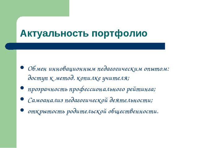 Актуальность портфолио Обмен инновационным педагогическим опытом: доступ к ме...