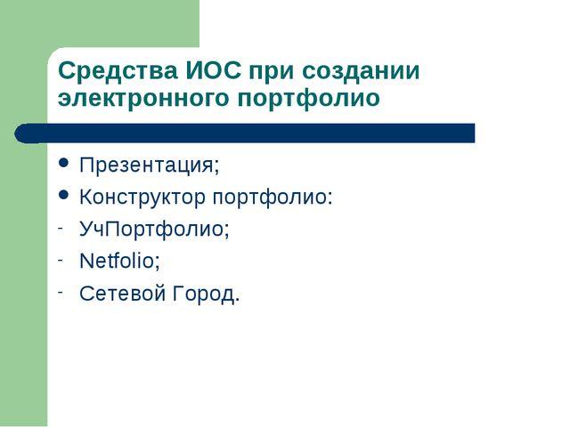 Средства ИОС при создании электронного портфолио Презентация; Конструктор пор...
