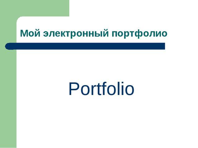 Мой электронный портфолио Portfolio
