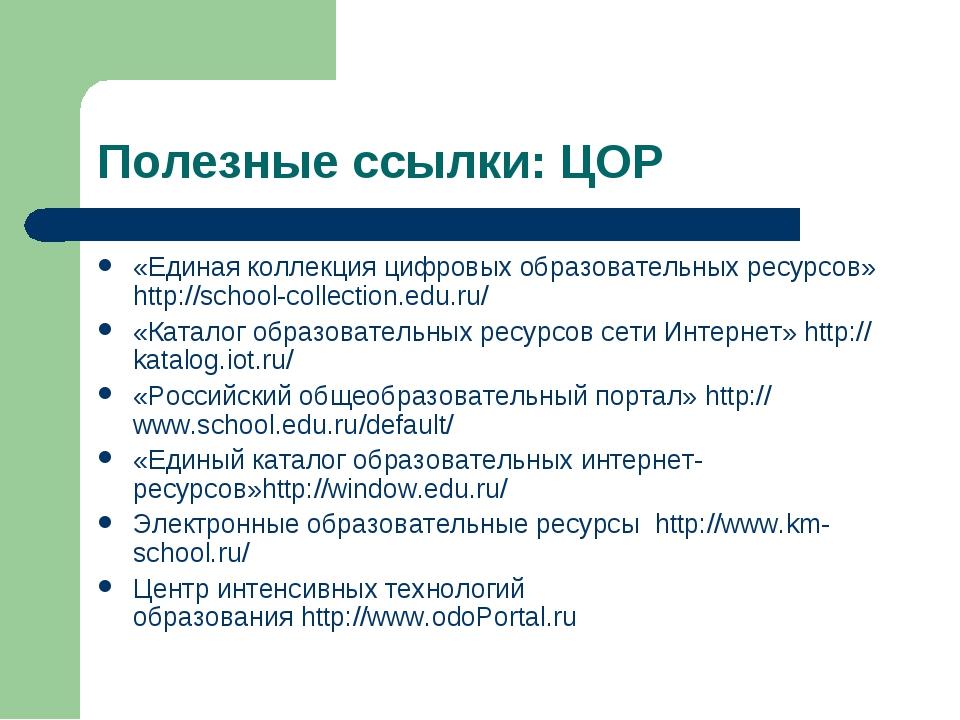 Полезные ссылки: ЦОР «Единая коллекция цифровых образовательных ресурсов»htt...