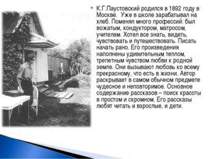 К.Г.Паустовский родился в 1892 году в Москве. Уже в школе зарабатывал на хлеб