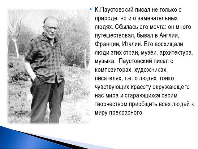 К.Паустовский писал не только о природе, но и о замечательных людях. Сбылась...
