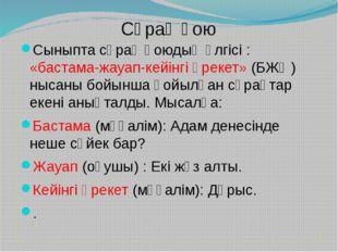 Сұрақ қою Сыныпта сұрақ қоюдың үлгісі : «бастама-жауап-кейінгі әрекет» (БЖӘ)