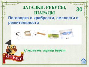 ЗАГАДКИ, РЕБУСЫ,ШАРАДЫ 40 ЧЕСТЬ