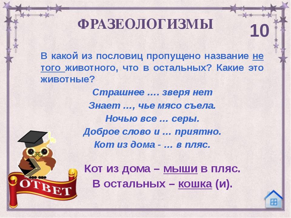 Сколько различных смыслов имеет фраза «Знакомые учителя вернулись из командир...