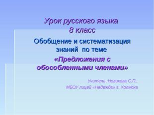 Урок русского языка 8 класс Обобщение и систематизация знаний по теме «Предл
