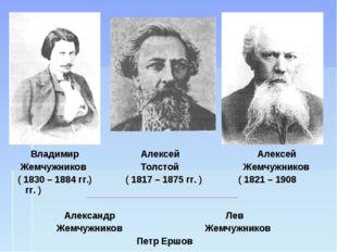 Владимир Алексей Алексей Жемчужников Толстой Жемчужников ( 1830 – 1884 гг.)