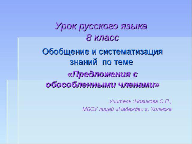 Урок русского языка 8 класс Обобщение и систематизация знаний по теме «Предл...