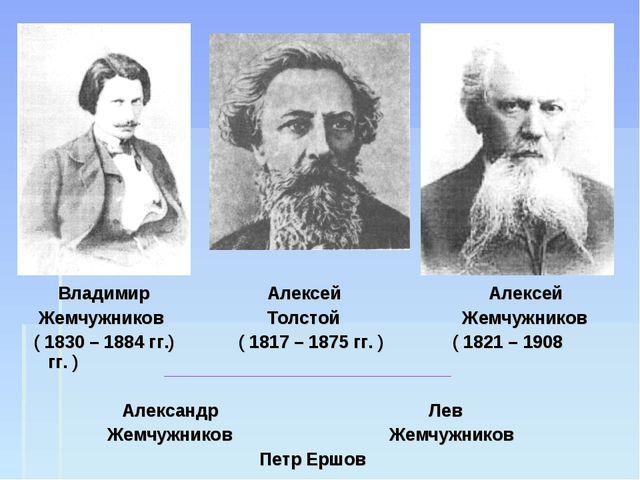 Владимир Алексей Алексей Жемчужников Толстой Жемчужников ( 1830 – 1884 гг.)...