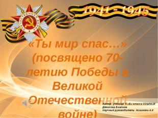 «Ты мир спас…» (посвящено 70-летию Победы в Великой Отечественной войне) Авто