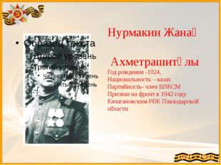 Нурмакин Жанақ Ахметрашитұлы Год рождения -1924, Национальность – казах Парти
