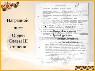 Наградной лист Орден Славы III степени