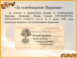 «За освобождение Варшавы» За участие в героическом штурме и освобождении Вар