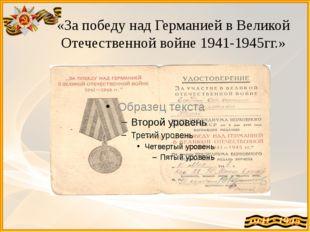 «За победу над Германией в Великой Отечественной войне 1941-1945гг.»