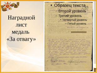 Наградной лист медаль «За отвагу»