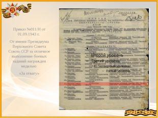 Приказ №011/Н от 01.09.1943 г. От имени Президиума Верховного Совета Союза СС